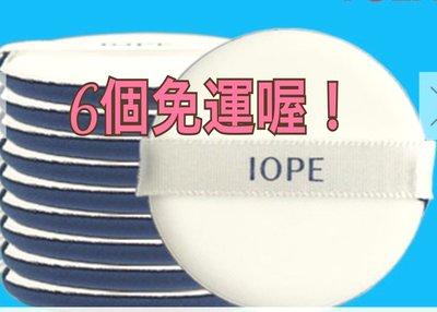 (現貨:6個郵寄免運)韓國IOPE抗菌氣墊粉餅粉撲 另售 蘭芝 Iope Apieu CLIO氣墊粉餅