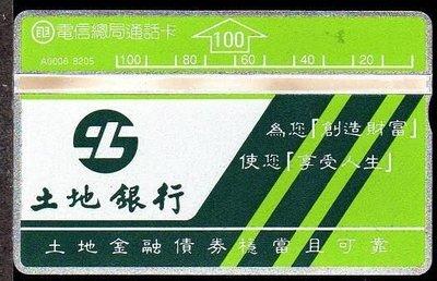 【KK郵票】《電話卡》電信總局通話卡–土地銀行電話卡一張。