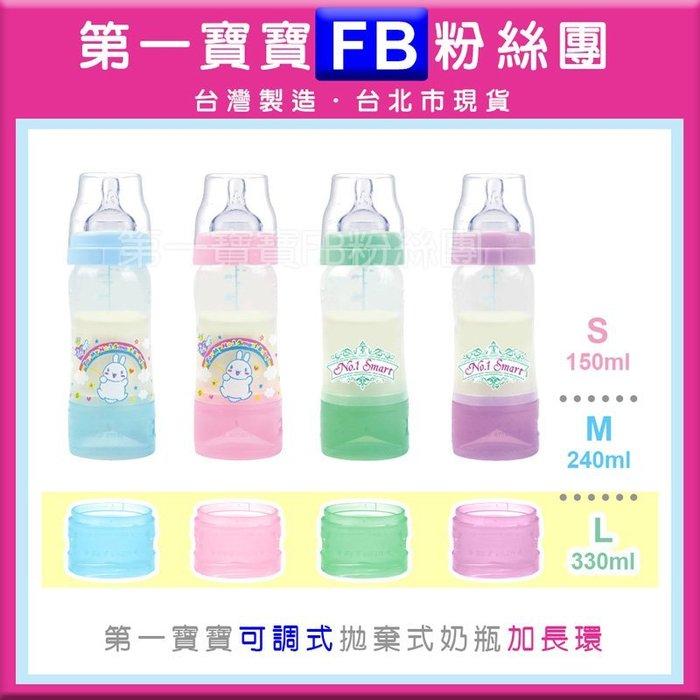 FB❤第一寶寶拋棄式奶瓶👍台北市現貨❤【加長環】可調式奶瓶升級L 330ml瓶身專用 變大容量專利設計 藍/粉/綠/紫