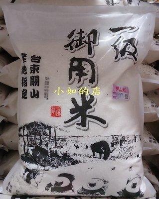 【小如的店】COSTCO好市多代購~台東關山 一級御用米/ 白米(每袋9kg)符合CNS一等米標準 新北市