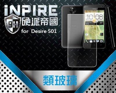 附免費代貼卡【滿版】iNPIRE 硬派帝國 9H 0.12mm 極薄類玻璃 螢幕保護貼,HTC DESIRE 501