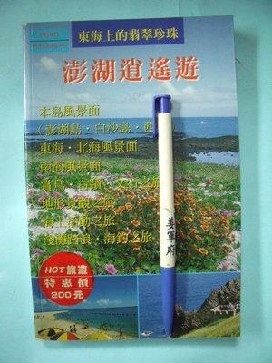 【姜軍府】《澎湖逍遙遊》民國86年 台灣博格文化出版 台灣旅遊書 東海上的翡翠珍珠