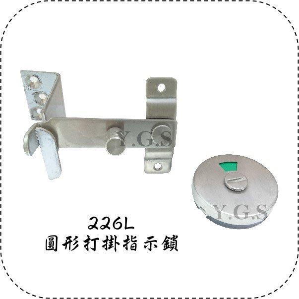 Y.G.S~鎖系列~226L白鐵圓形打掛指示鎖 不銹鋼浴廁表示鎖打掛型 (含稅)