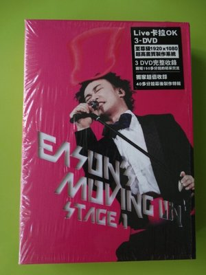 DVD 陳奕迅-演唱會EASON'S MOVING ON STAGE1(3DVD)