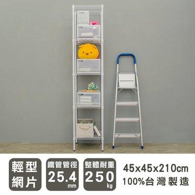 波浪架【UHO】《輕型》45x45x210cm 五層烤白波浪架
