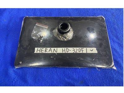 HERAN 禾聯 HD-32DF1 腳架 腳座 底座 附螺絲 電視腳架 電視腳座 電視底座 拆機良品