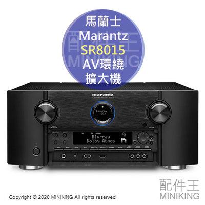 日本代購 空運 2020新款 Marantz 馬蘭士 SR8015 AV環繞擴大機 11.2ch 8K 日規