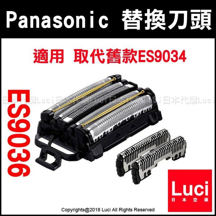 Panasonic 國際牌 替換刀頭 ES9036 適用 取代舊款 ES9034 替刃 LUCI日本代購