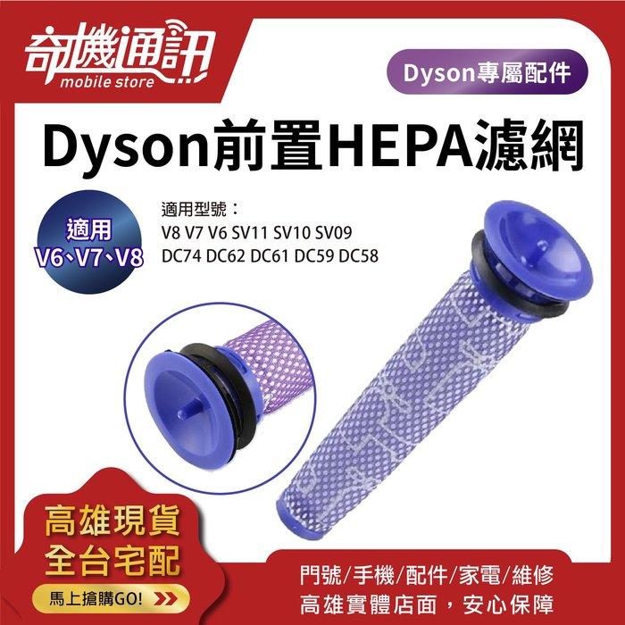奇機通訊【Dyson 前置HEPA濾網】V8 V7 V6 戴森吸塵器 副廠全新濾網 自換價 高雄保養維修