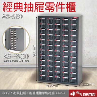 樹德 A8-560D(加門型) 60格抽屜 裝潢 水電 維修 汽車 耗材 電子 3C 包膜 精密 車床 機車零件