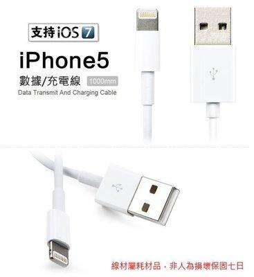 水果Apple 蘋果 iphone 5 ipad air 2 mini touch5 6 6S 副廠 傳輸線 支援最新