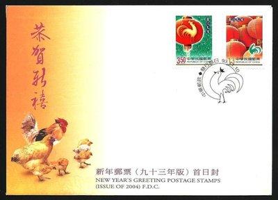 ~萬龍~ 898  特472  F 新年郵票 93年版 雞首日封 專472