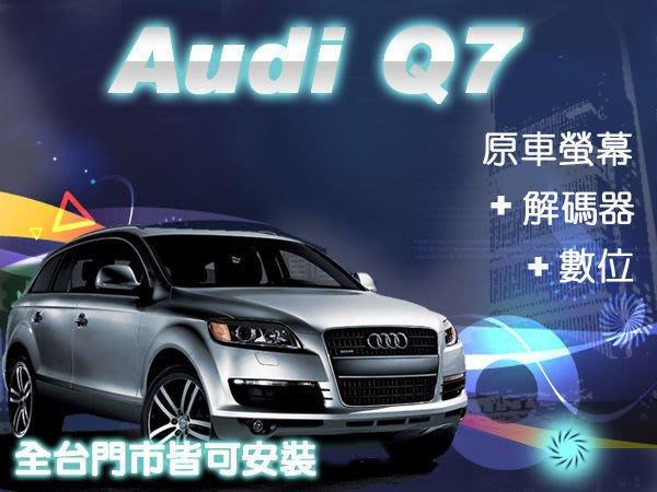 九九汽車音響.AUDI 奧迪 Q7~專用解碼器+數位+導航.台北.板橋.桃園