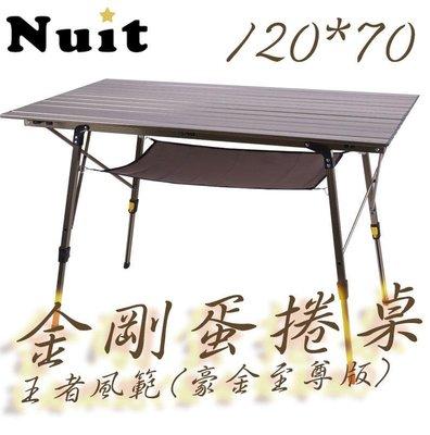 【山野賣客】努特NUIT 王者風範~金剛鋁合金蛋捲桌(豪金至尊版, 送桌布) NTT13 鋁捲桌 摺疊桌 折疊桌 休閒桌