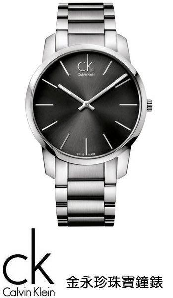 金永珍珠寶鐘錶*CK手錶Calvin Klein 原廠真品K2G21161黑 對錶 生日 情人節禮物 送鍍膜*