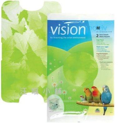 ☆汪喵小舖2店☆ 加拿大 Hagen 赫根 Vision 新視界鳥籠專用清潔紙墊S 一包2入