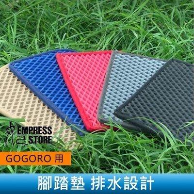 【妃小舖】GOGORO1/2 專用腳踏墊 踏板/免鑽孔 排水設計 配件/裝置 零件 防滑/減震 電動車/機車