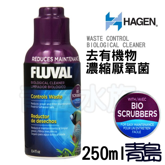 Q。。青島水族。。A8355加拿大HAGEN赫根-富濾霸FLUVAL 濃縮除有機物硝化菌 去有機物厭氧菌==250ml