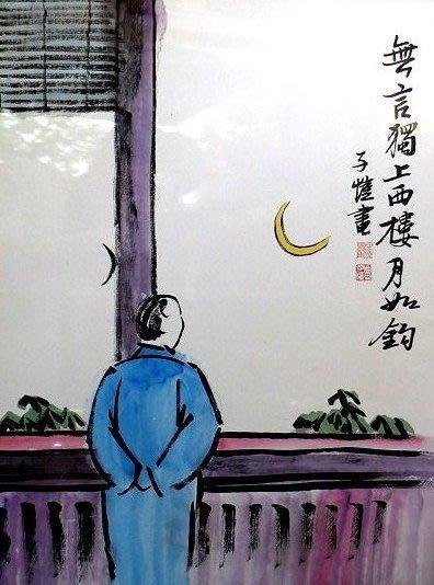 【 金王記拍寶網 】S379. 中國近代美術教育家 豐子愷 款 手繪書畫原作含框一幅 畫名:月如鉤 罕見稀少~