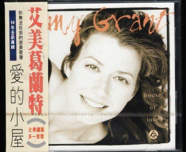 ◎1994寶麗金-全新絕版CD未拆!AMY GRANT-艾美葛蘭特-HOUSE OF LOVE-愛之屋-12首排行好歌