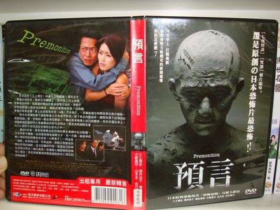 【出租正版二手DVD】【恐怖懸疑~預言 Premonition* 片況優近全新】