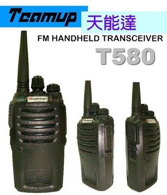 《實體店面》Teamup 天能達 T580 7W大功率 業務型 無線電對講機 1800mAh電池 有線複製