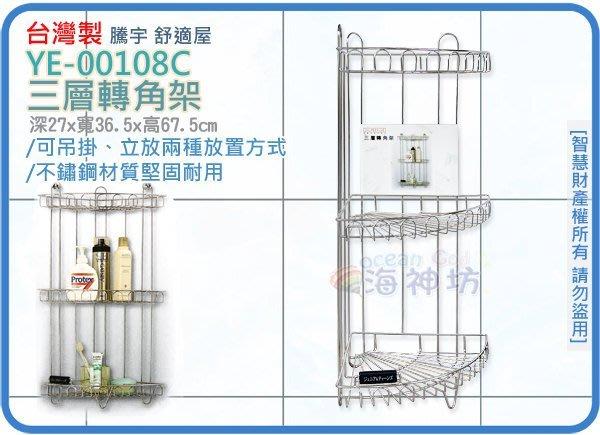 =海神坊=台灣製 TENG YU YE-00108C 三層轉角架 落地型角落架 沐浴架 收納架 免施工 不鏽鋼 2入免運