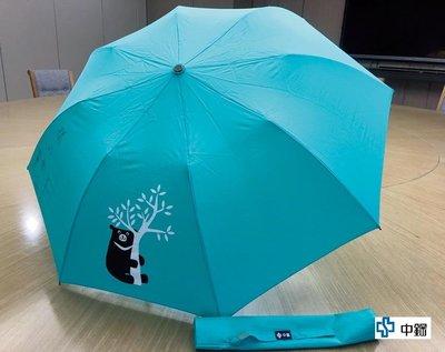 中鋼雨傘/自動折疊傘/台灣黑熊雨傘 中鋼股東會紀念品 全新未使用