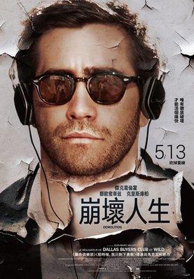 【藍光電影】破碎人生 愛情上半場?完/崩壞人生/爆破/拆除 Demolition (2015) 92-087