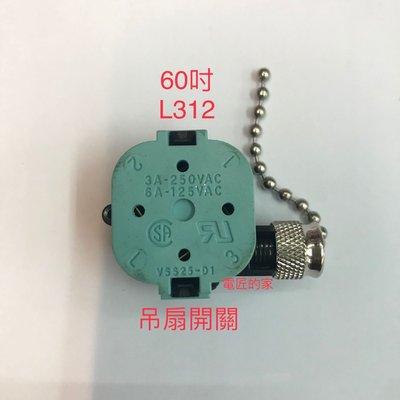 電匠的家:吊扇開關 52吋 60吋 電容式 變速開關 拉式開關 分段開關 3段式: L312 / L123 藍/黑