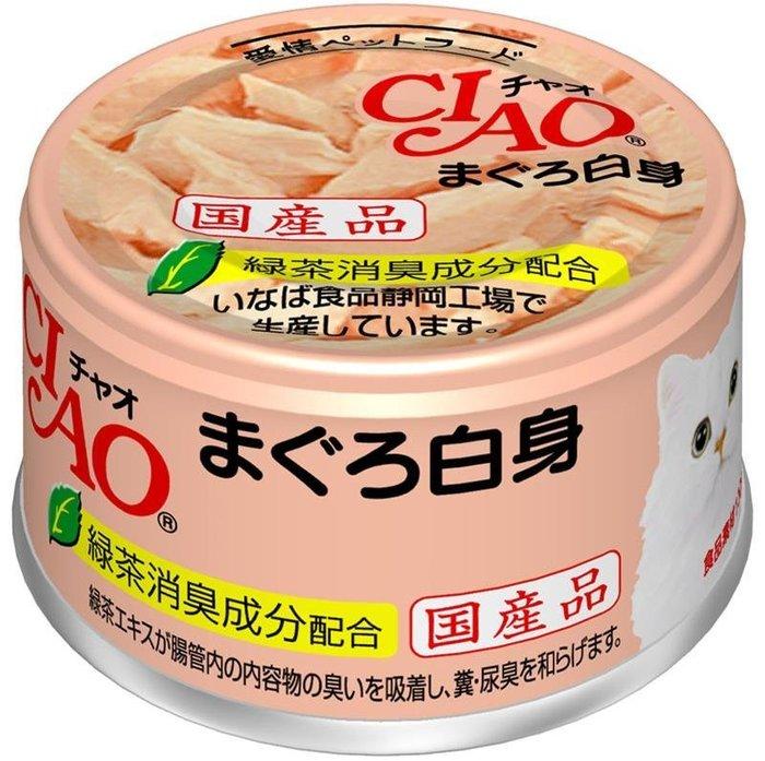 日本CIAO 旨定罐系列 85g/貓咪罐頭/貓罐/多種口味