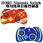 現貨中 Switch主機 NS 日本HORI 專用迷你控制器 有線連發手把 旋風藍 機械紅【板橋魔力】