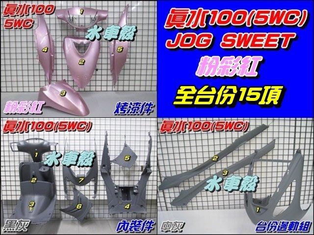 【水車殼】山葉 真水 100 JOG SWEET 全台份 粉彩紅 15項$3450元 5WC 內裝 黑灰 景陽部品