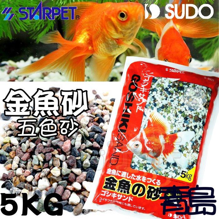 PN。。。青島水族。。。S-8925日本SUDO-金魚砂 五色砂 天然砂礫 造景底沙 水草 化妝沙==5kg