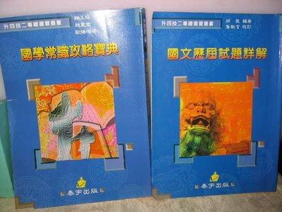 二姑書坊:   國文歷屆試題詳解 + 國學常識攻略寶典