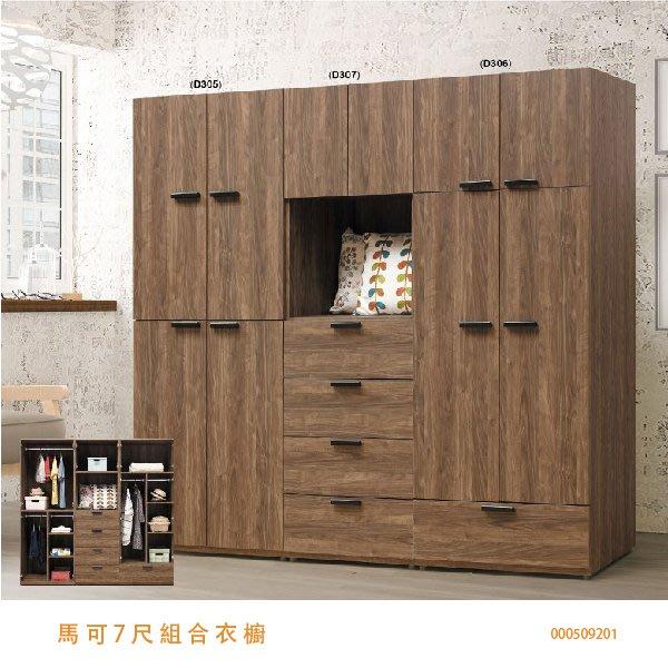 7尺組合衣櫥 衣櫃 儲物櫃 斗櫃 台中新家具批發 000509201