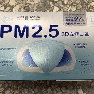 康乃馨pm2.5 3D立體口罩 L號 粉藍 非醫用
