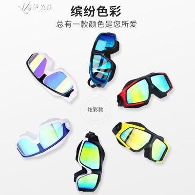 【蘑菇小隊】泳鏡高清防霧防水大框游泳眼鏡裝備成人兒童男女士-MG37811