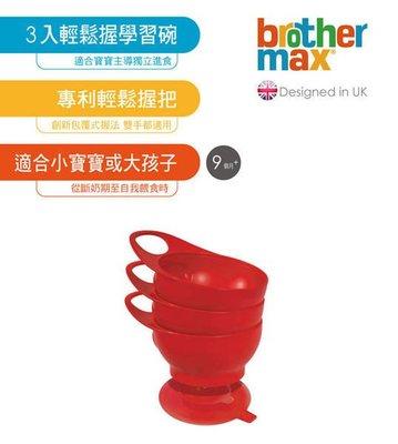 [小寶的媽] 英國 Brother Max 幼兒學習碗組 - 3 入 (附吸盤) - 安全、好握、不易打翻 可消毒