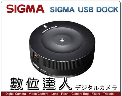 【數位達人】 全新 恆伸公司貨 SIGMA USB DOCK  UD-01 調焦器 for Canon  Nikon / 50MM F1.4 ART 可用