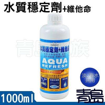 。。。青島水族。。。CF-069台灣Aquagrow---水質穩定劑+維他命 優於荷蘭世界先進==1000ml/1L