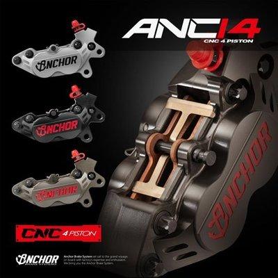 三重賣場 ACN-14  CNC對四卡鉗 銨科CNC對四卡鉗 FORCE對四卡鉗 DRG對四卡鉗 六代勁戰對四卡鉗AI1