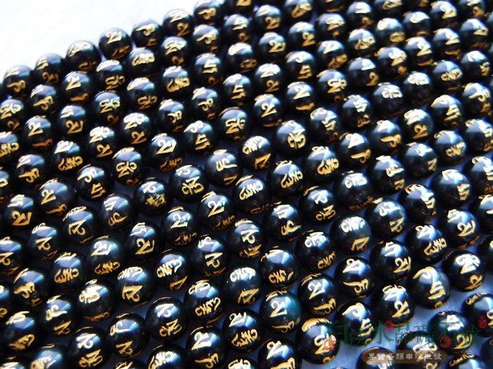 白法水晶礦石城        墨西哥 天然-黑曜石 六字箴言 6mm   串珠/條珠  首飾材料