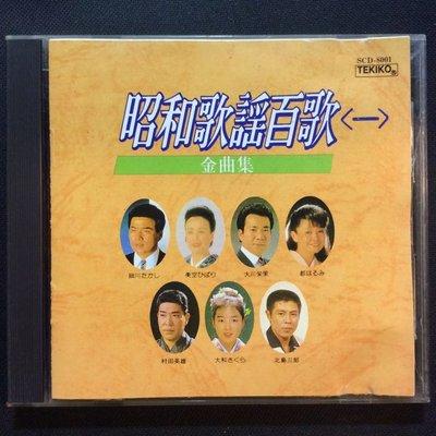 日本演歌/昭和歌謠百歌(一)金曲集 美空雲雀/都春美/村田英雄 1989年日本版Tekiko唱片全銀圈版