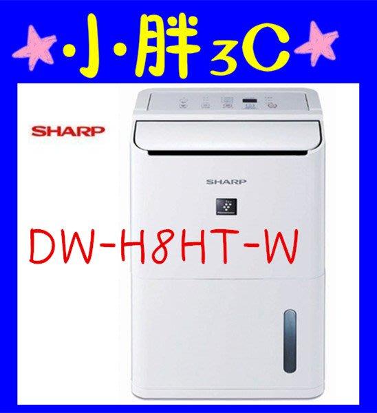 有現貨台灣公司貨  SHARP 夏普 8.5L自動除菌離子清淨除濕機 DW-H8HT-W 能源效率1級