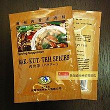 新加坡特產~頂級口味~☆金偉利潮州肉骨茶湯料☆現貨供應~立即寄出~