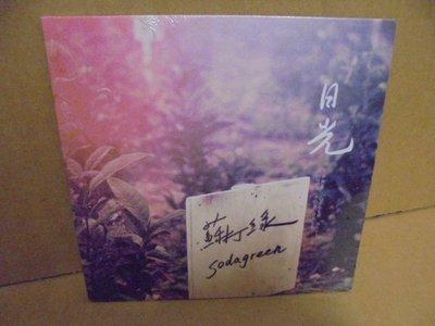 蘇打綠青峰-春日光獨家4版本(林暐哲音樂社2009年發行全新未拆封單曲CD