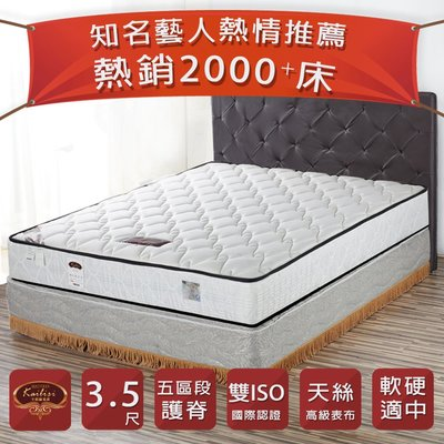 床墊【UHO】Kailisi卡莉絲名床-天絲五區段人體工學護脊3.5尺單人獨立筒床墊