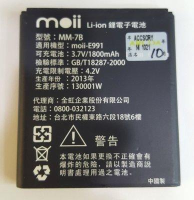 原廠電池MOII MM-7B E996