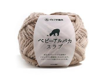 【天河、小珍珍】日本Daruma橫田粗細駝羊毛線 Baby alpaca slub 30% 駝羊毛 【日本進口】